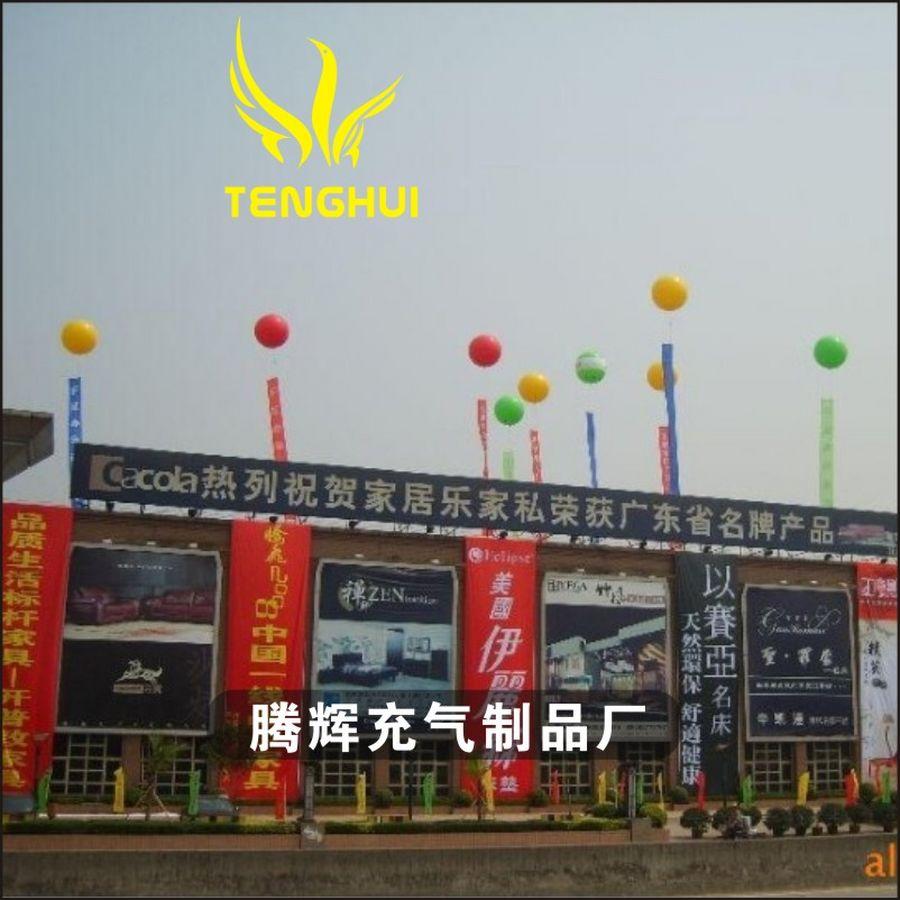 东莞腾辉气球 专业定制广告气球的厂家 专业值得信赖