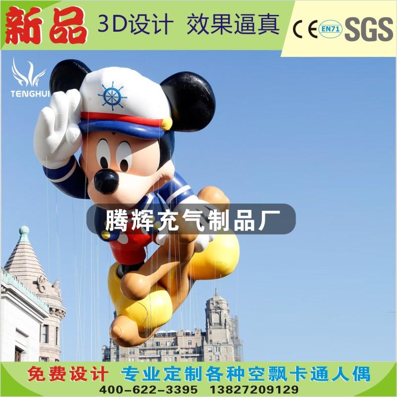 定制异性卡通空飘气球 特殊造型气球 找东莞腾辉 专业值得信赖