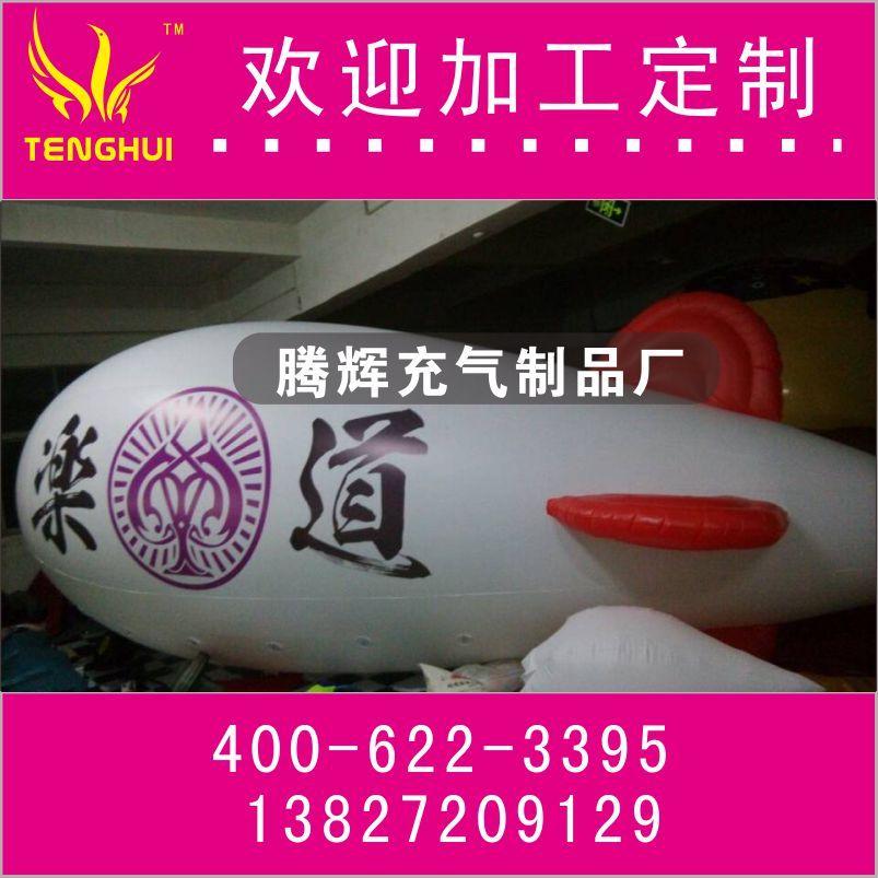 飞艇广告气球 氦气飞艇 载人飞艇