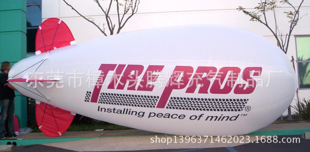 定制广告飞艇 到东莞腾辉飞艇厂 专业值得信赖