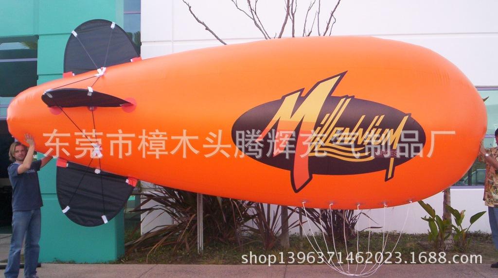 单层不充气尾翼氦气飞艇 广告飞艇气球