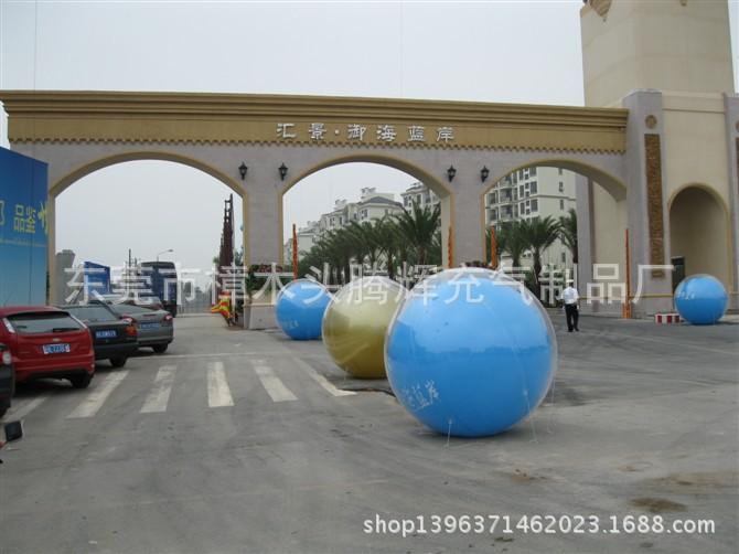 找地波球 我选择东莞腾辉气球 正规厂家 品质保证