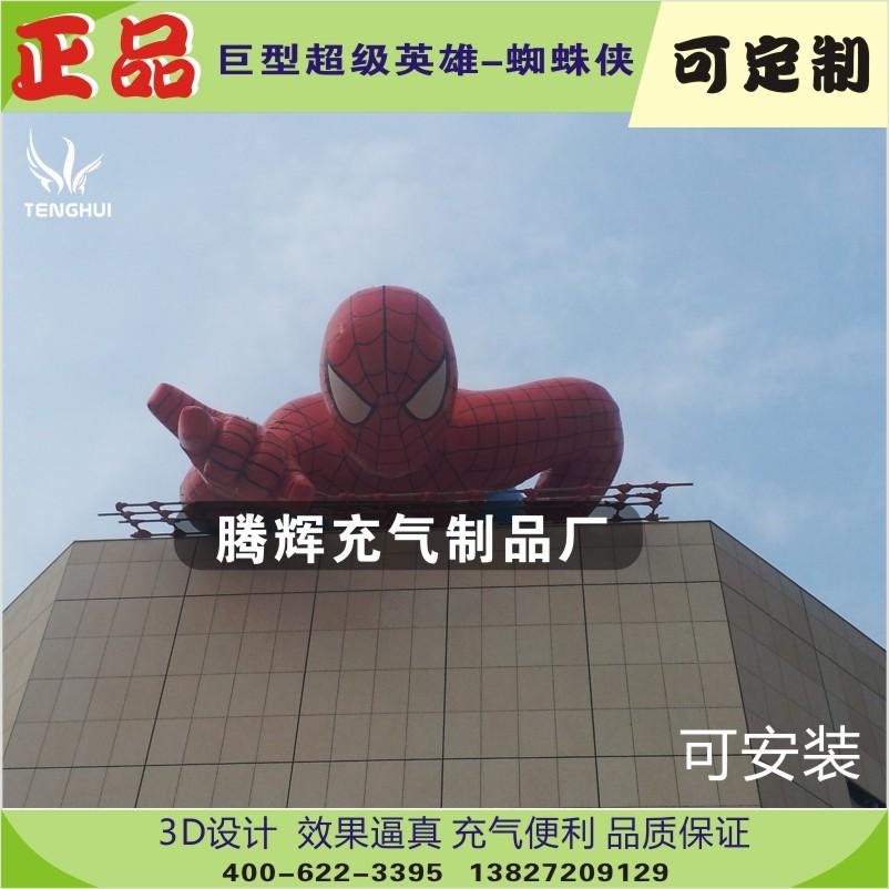 全球最大最具吸引力的蜘蛛侠将空降东莞万达广场 期待