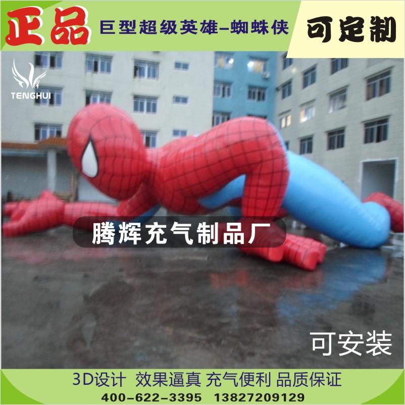 全球唯一官方正品蜘蛛侠卡通充气模型厂家 东莞腾辉