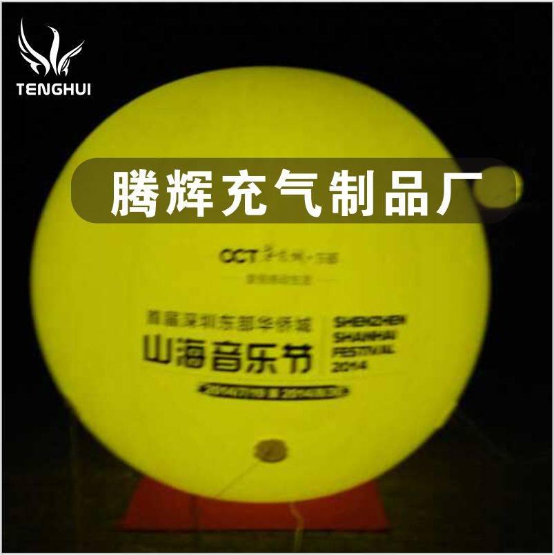 直径2米LED气球 PVC发光气球 升空灯光球