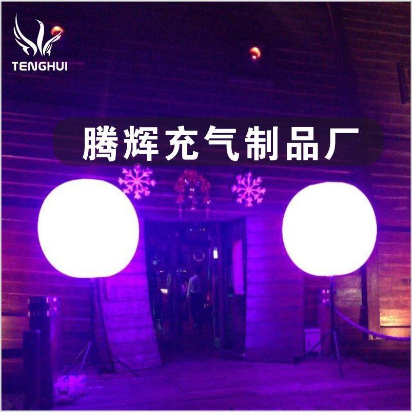 发光支架气球 LED支架球 东莞腾辉大量批发