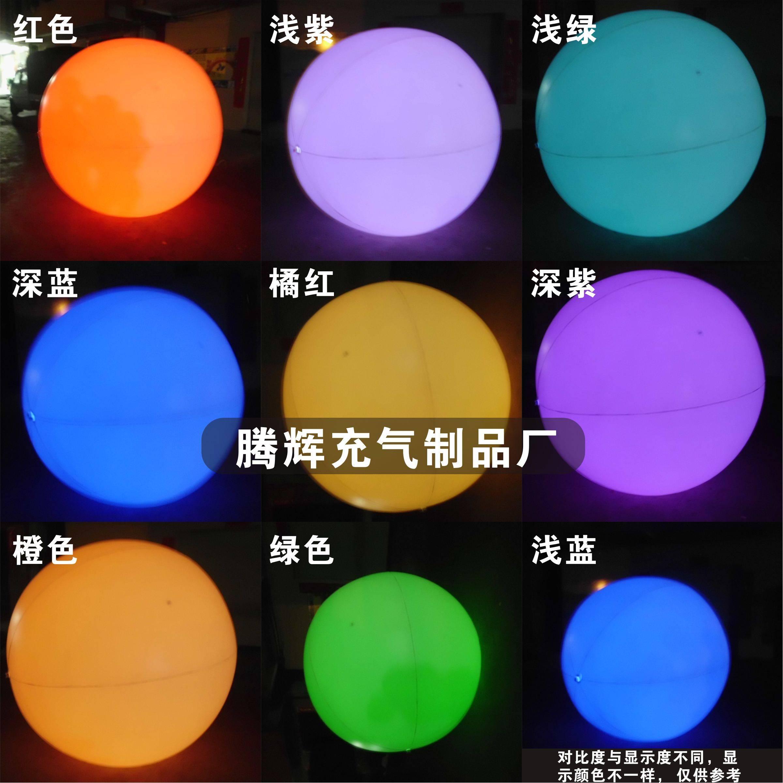 LED升空广告 发光大气球 PVC灯光气球