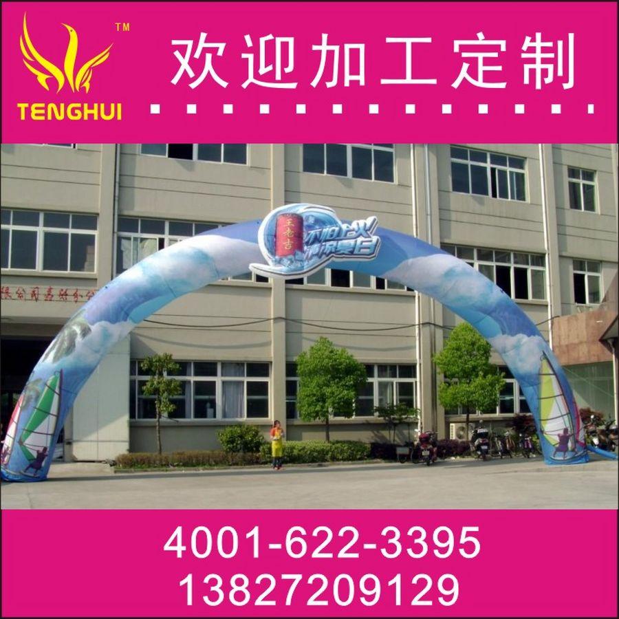 新款全彩绘广告拱门 可以定制特殊造型拱门