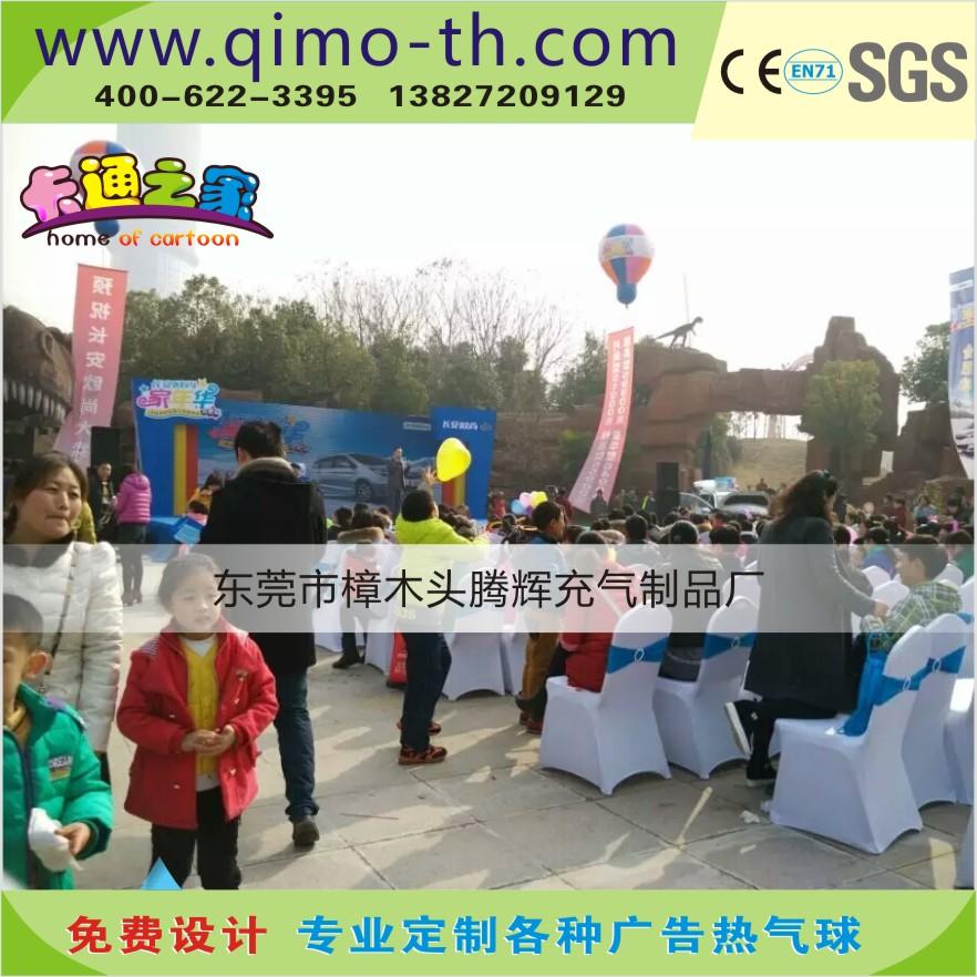 定制广告热气球 找东莞腾辉 应有尽有