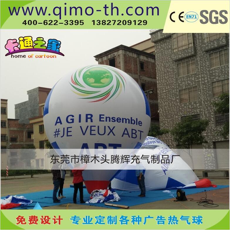 【加工定制】户外环保多功能形广告热气球 非载人使用