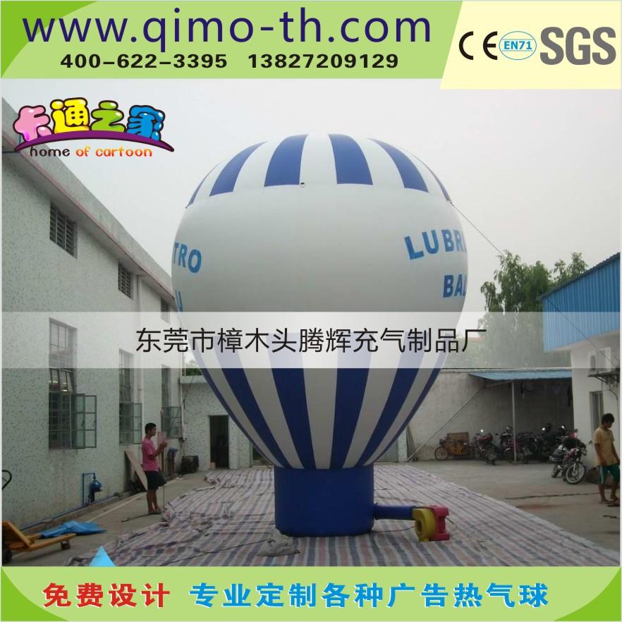 广告落地球 牛津布热气球出租 找东莞腾辉