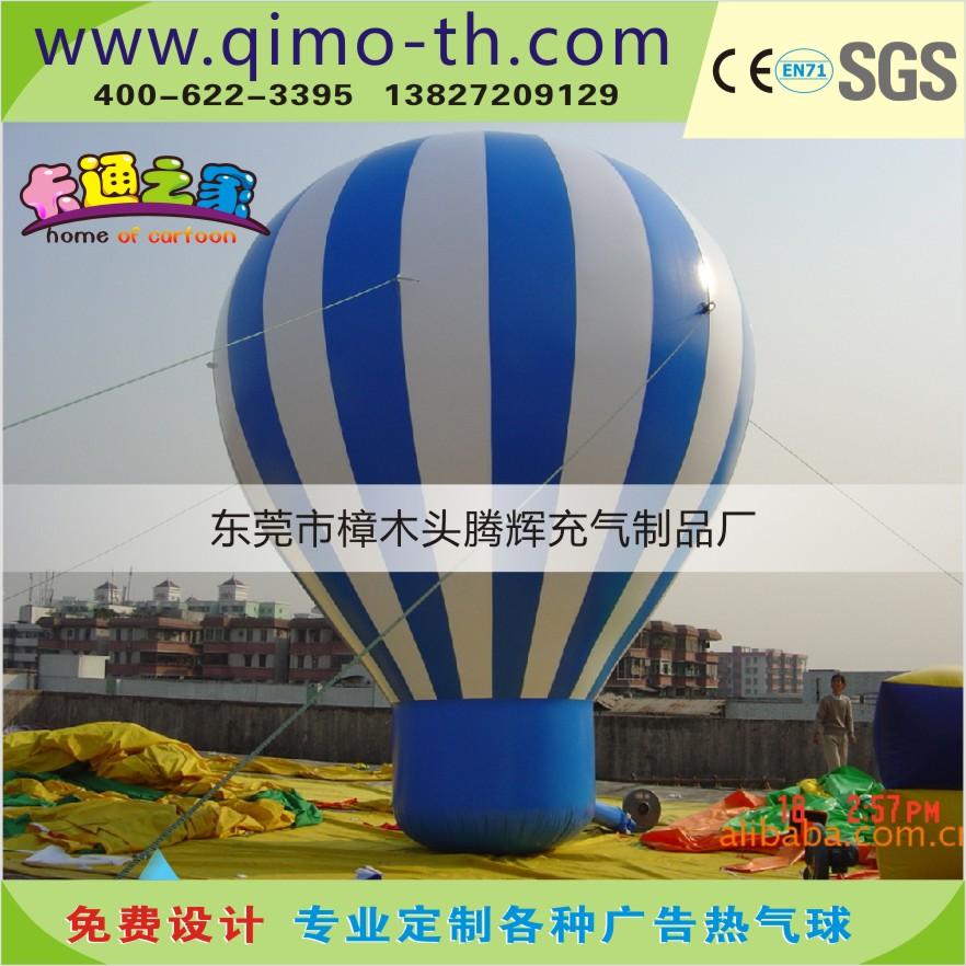 东莞腾辉专业出租广告热气球 非载人用途