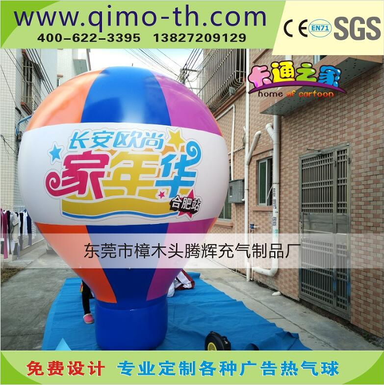 定制各式各样的广告落地球 牛津布广告热气球