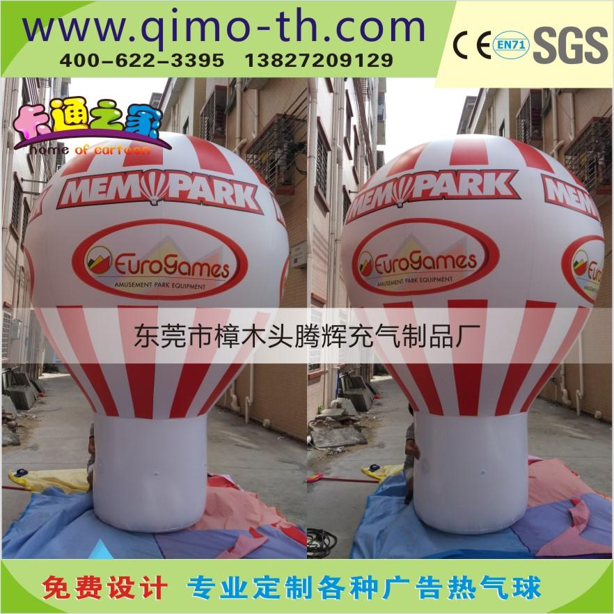 广告热气球 专业定制户外牛津布气球