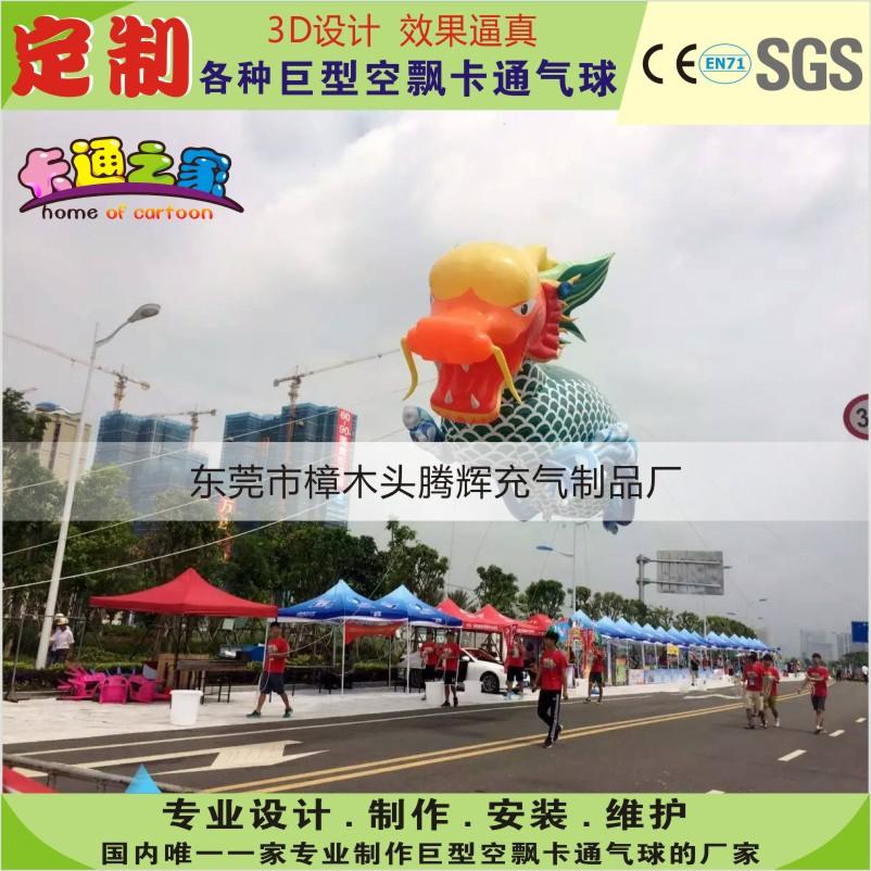 端午节龙舟气模定制 13米巨型龙舟卡通气球