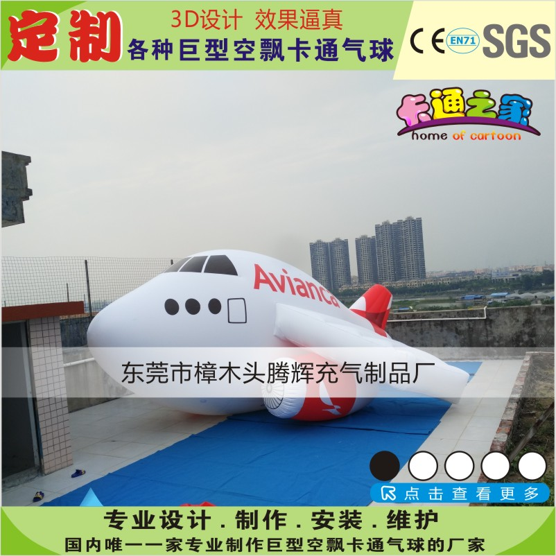 空客A320飞机卡通气球,巨型空飘飞机气球