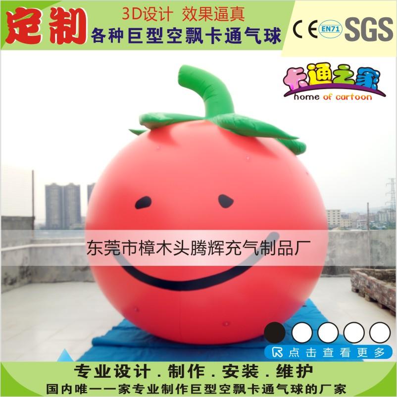 定制水果蔬菜卡通空飘气球 西红柿卡通气球 番茄气球