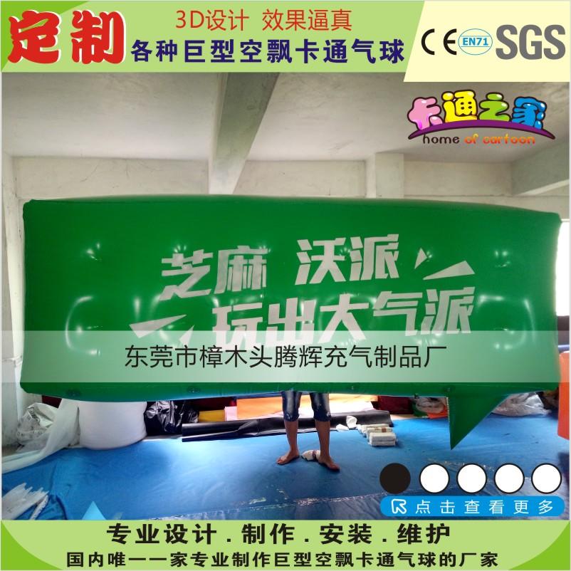 微信标志气球 绿色微标气球 箭头空飘气球 升空气模