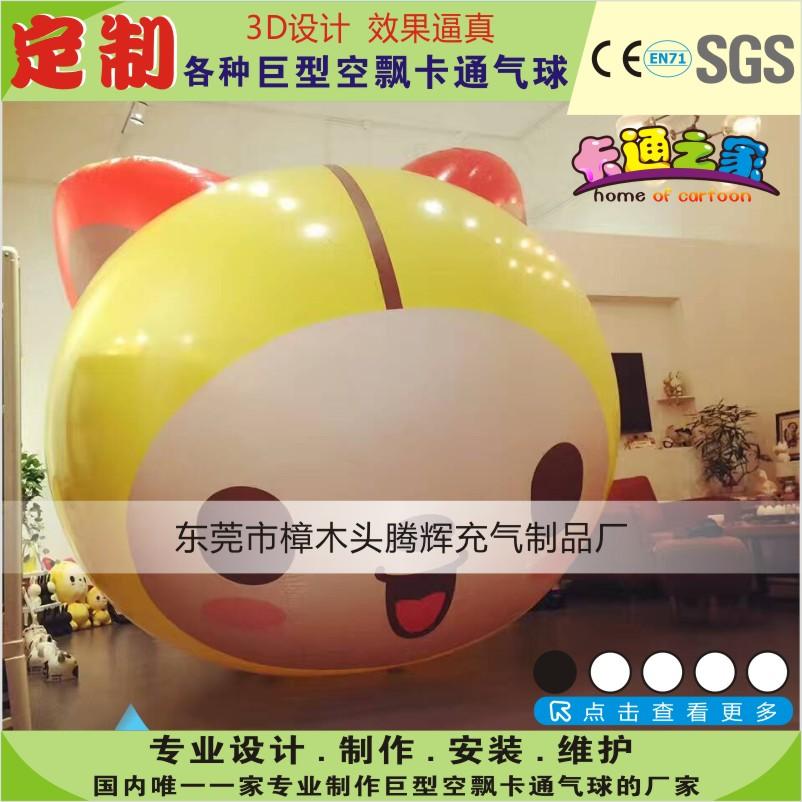 企业卡通形象气球 延谈桔子公司 夏萌猫动漫空飘气球