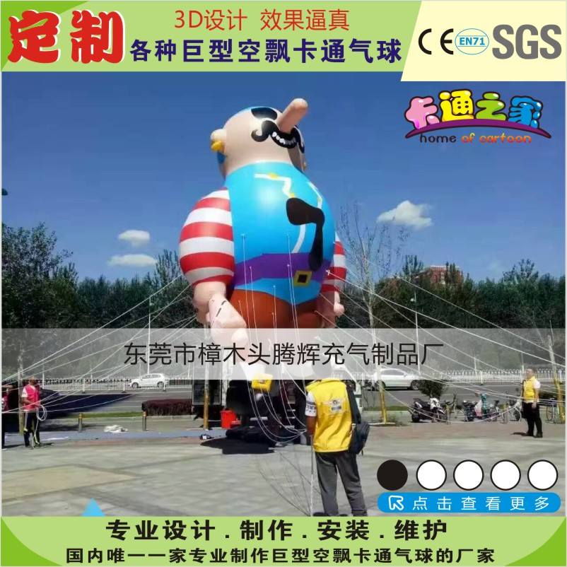定制美式巨型卡通气球 ,哈喽Katie动漫空飘卡通气球