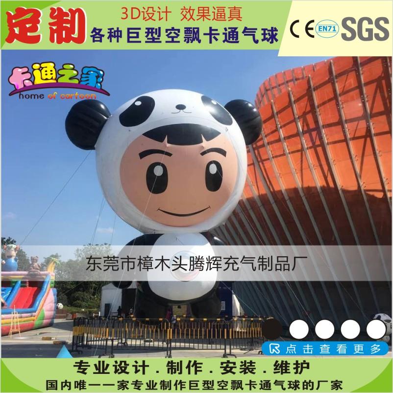 定制万达广场吉祥物 万仔巨型空飘卡通气球,空飘气模